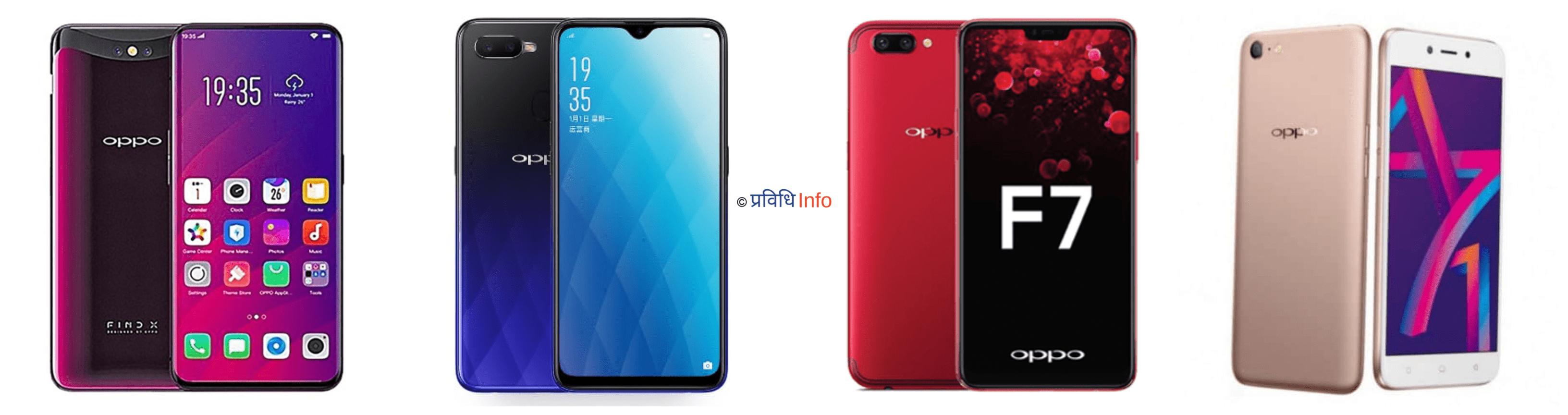 OPPO Mobile Price 2019