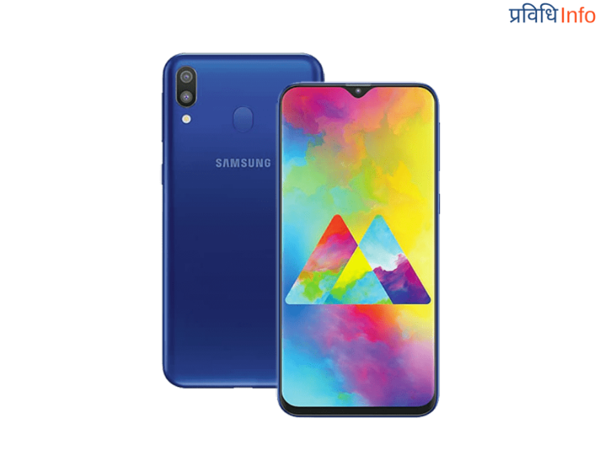 Samsung Galaxy M20 Price in Nepal 2019
