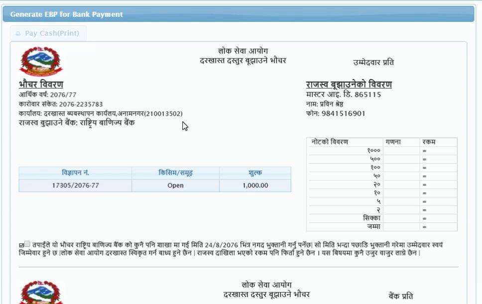 LOK SEWA VOUCHER payment receipt