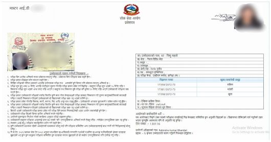 lok sewa aayog admit card preview