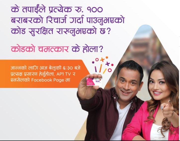 ncell recharge ma chamatkar offer 2 lakh and 10 lakh prize