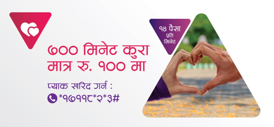 ncell valentine offer