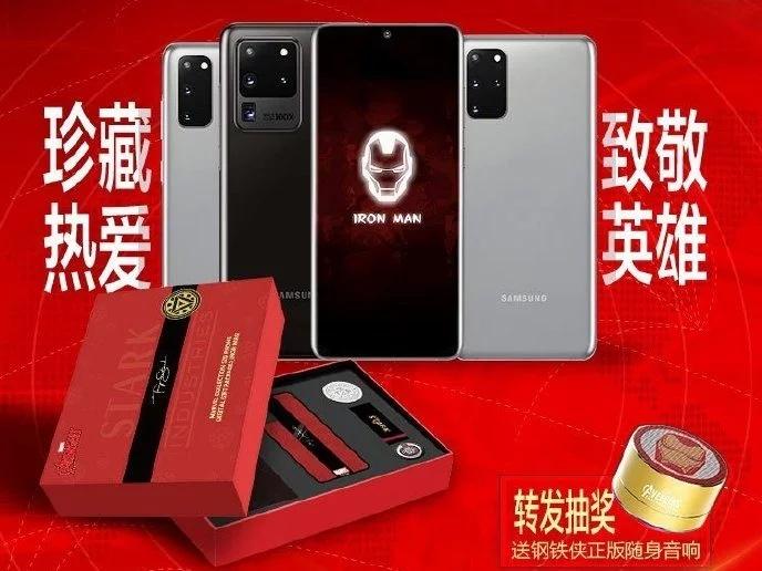 Galaxy S20 5G series Iron Man Edition