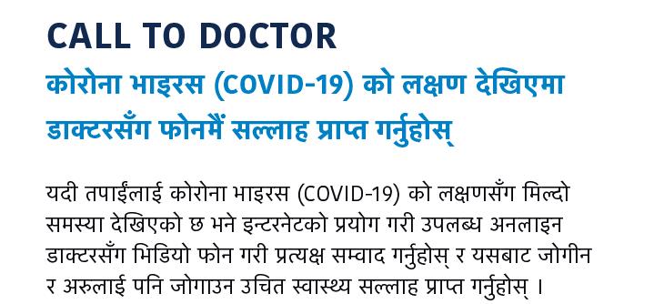 hamro patro call to doctor sewa covid-19