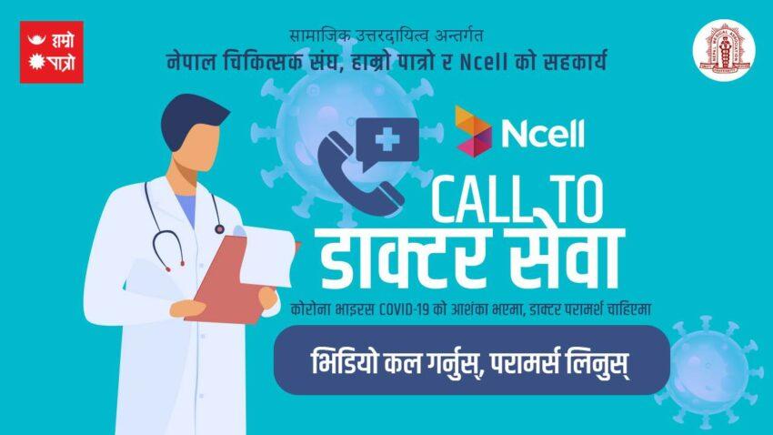 hamro patro live video call to doctor service coronavirus nepal lockdown