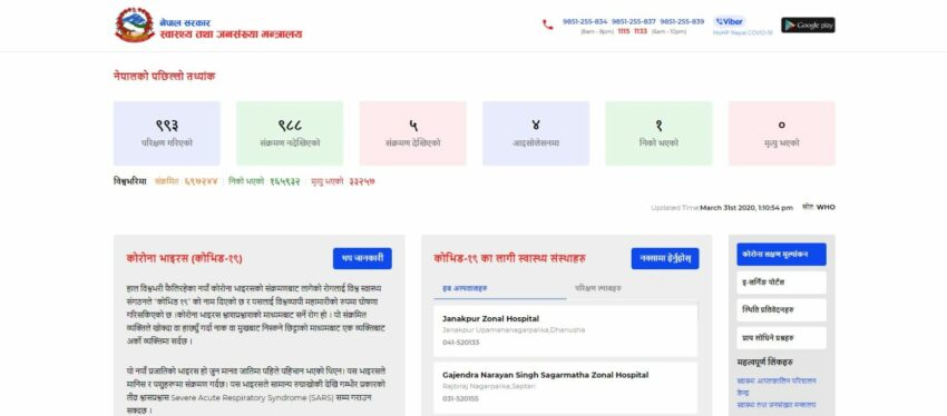 ministry of health and population (MoHP) Nepal Hamro Swasthya App COVID-19