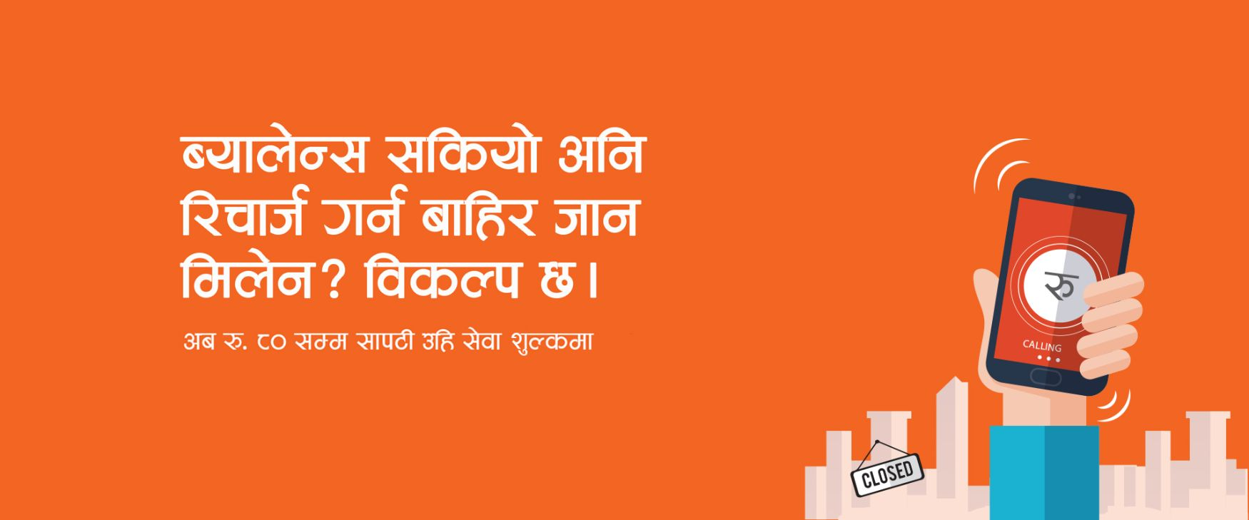 ncell 200 sapati loan offer service covid-19 nepal