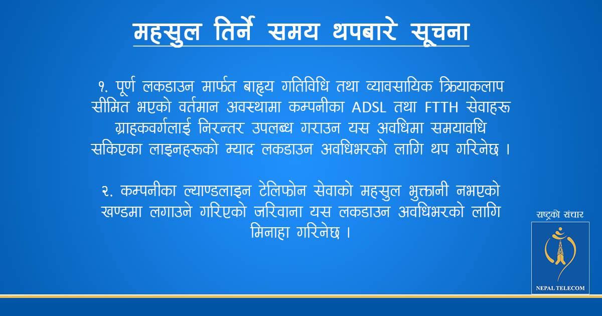 nepal telecom notice covid-19 ntc