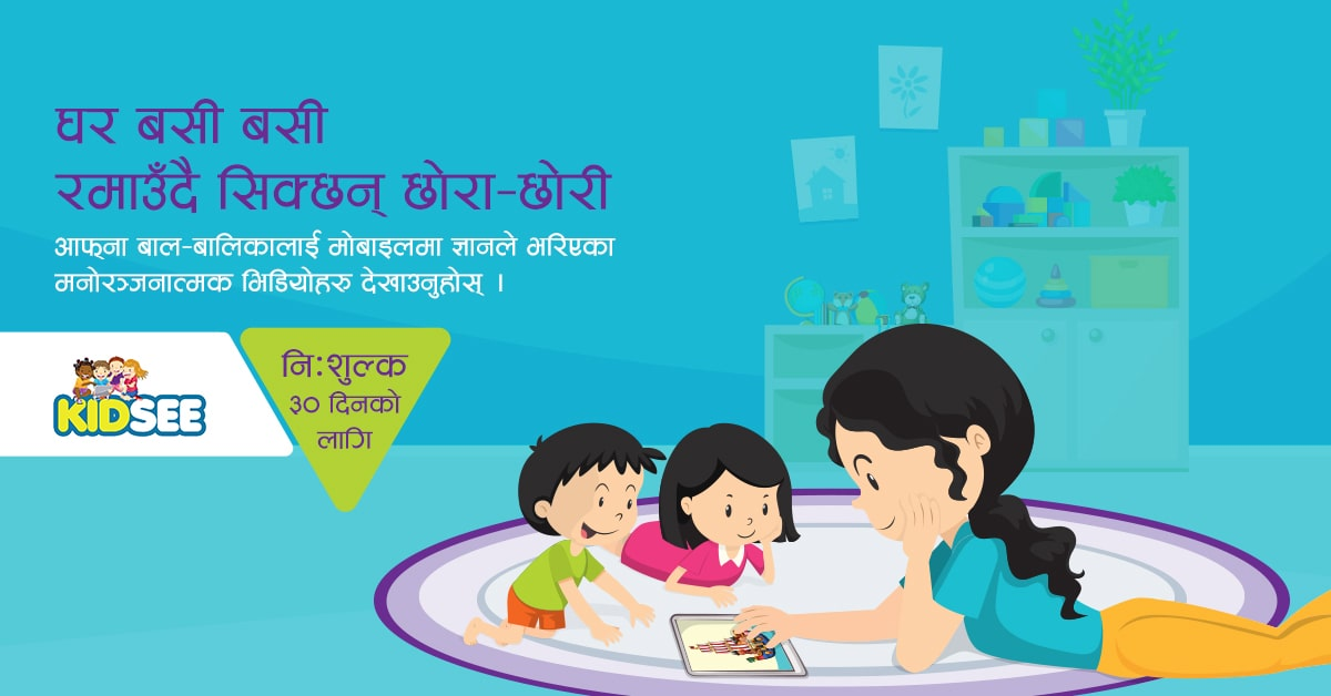 Ncell KIDSEE
