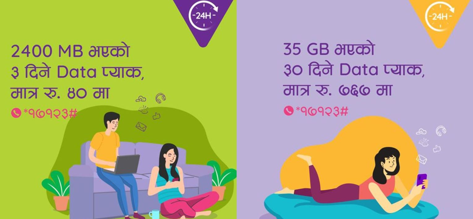 ncell new year data offer