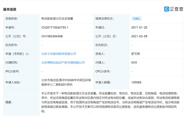 Xiaomi new patent Battery Expansion Prompt Method and Device