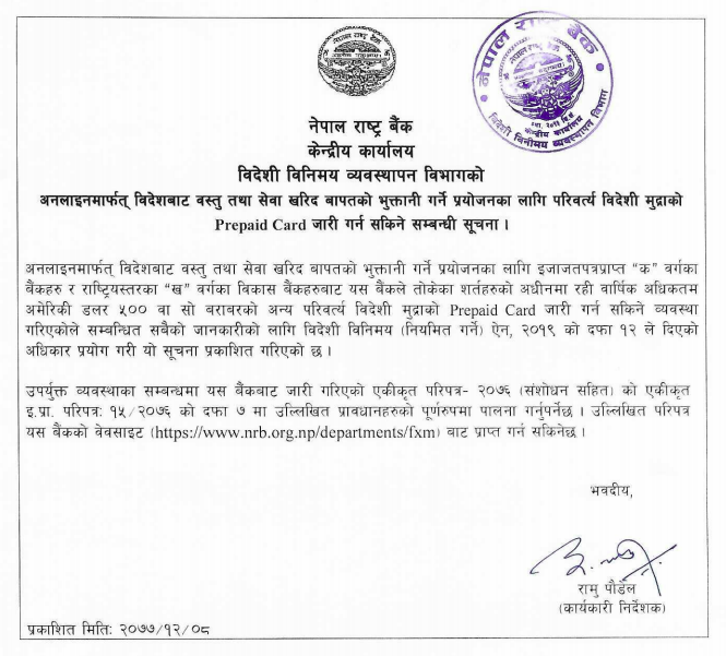 International payment prepaid card Nepal notice